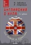 Английский с нуля для детей и взрослых + CD Аудиокурс
