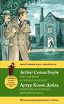 Секретные материалы Шерлока Холмса / The Case Book of Sherlock Holmes