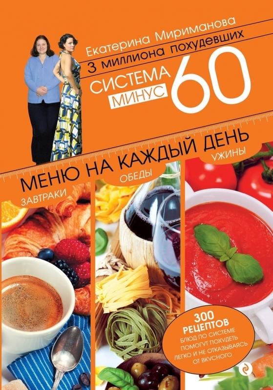"""Купить книгу """"Система минус 60. Меню на каждый день. Завтраки, обеды, ужины"""""""