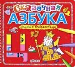 Сказочная азбука. Книжка-игрушка