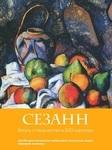 Сезанн. Жизнь и творчество в 500 картинах