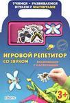 Знакомимся с насекомыми. Книжка-игрушка