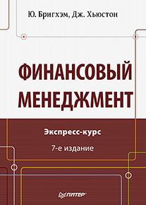 """Купить книгу """"Финансовый менеджмент"""""""