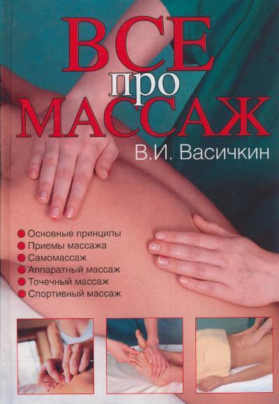 """Купить книгу """"Все про массаж"""""""