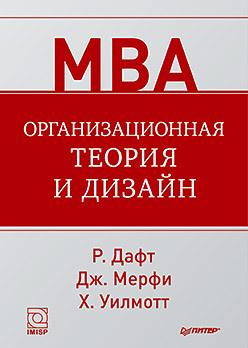 """Купить книгу """"Организационная теория и дизайн"""""""