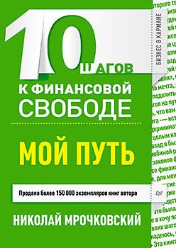 """Купить книгу """"10 шагов к финансовой свободе. Мой путь"""""""