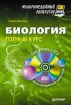 Биология. Полный курс. Мультимедийный репетитор (+ CD)