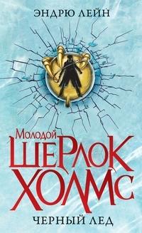 """Купить книгу """"Молодой Шерлок Холмс. Черный лед"""""""
