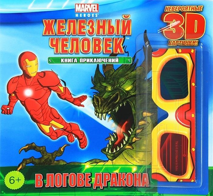"""Купить книгу """"Железный Человек. В логове дракона. Книга приключений (+ 3D-очки)"""""""