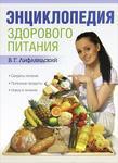 """Купить книгу """"Энциклопедия здорового питания"""""""