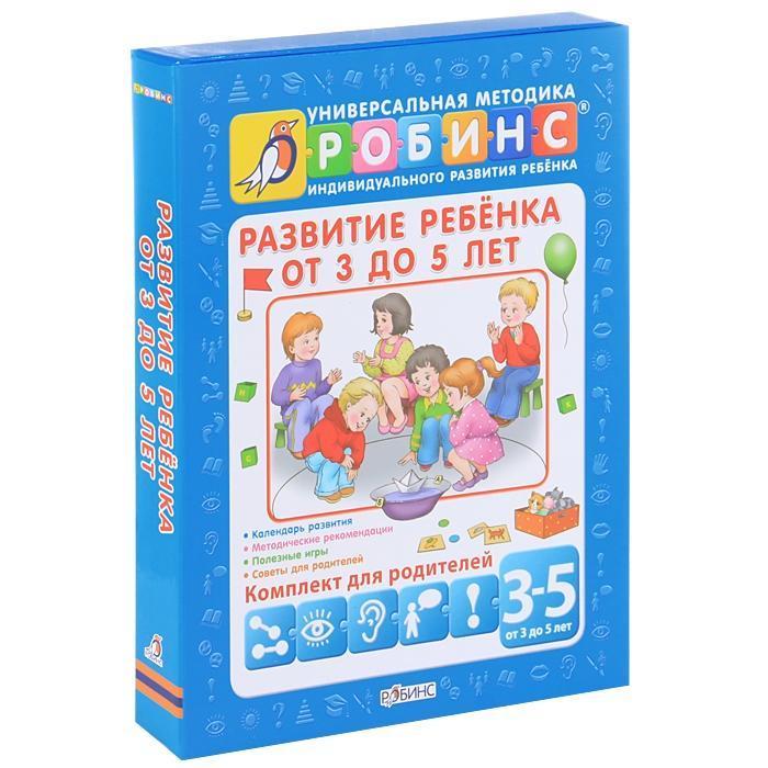"""Купить книгу """"Развитие ребенка от 3 до 5 лет (комплект из 5 книг)"""""""