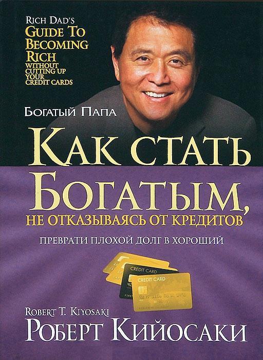 """Купить книгу """"Как стать богатым, не отказываясь от кредитов"""""""