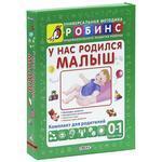 """Купить книгу """"У нас родился малыш. Универсальная методика индивидуального развития ребенка (комплект из 5 книг)"""""""
