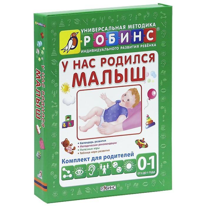 У нас родился малыш. Универсальная методика индивидуального развития ребенка (комплект из 5 книг) - купить и читать книгу
