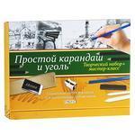 Простой карандаш и уголь. Творческий набор и мастер-класс