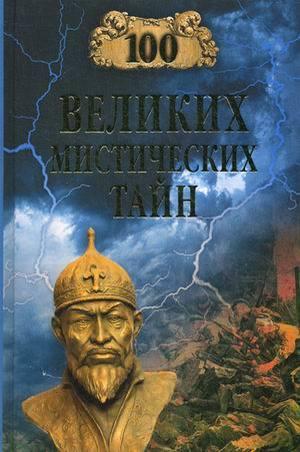 """Купить книгу """"100 великих мистических тайн"""""""