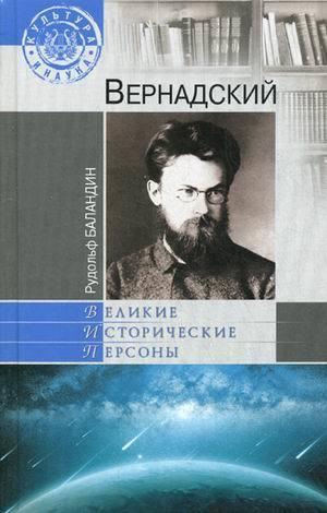 """Купить книгу """"Вернадский"""""""
