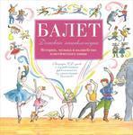Балет. Детская энциклопедия (+ CD-ROM)