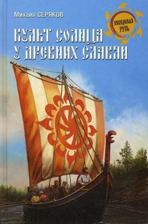 "Купить книгу ""Культ солнца у древних славян"""