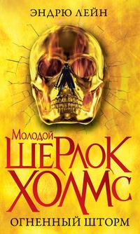 """Купить книгу """"Молодой Шерлок Холмс. Огненный шторм"""""""