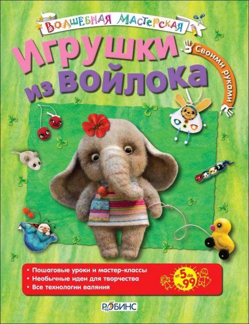 """Купить книгу """"Игрушки из войлока"""""""