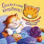 """Обложка книги """"Сладких снов, котенок! Книжка-игрушка"""""""