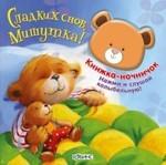 """Книга """"Сладких снов, мишутка. Книжка-ночник"""" обложка"""