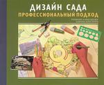 """Обложка книги """"Дизайн сада. Профессиональный подход"""""""