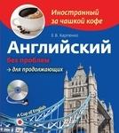 Английский без проблем для продолжающих (+ CD-ROM)