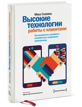 """Купить книгу """"Высокие технологии работы с клиентами. Как превратить случайного потребителя в искреннего приверженца"""""""