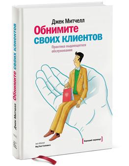 """Купить книгу """"Обнимите своих клиентов. Практика выдающегося обслуживания"""""""