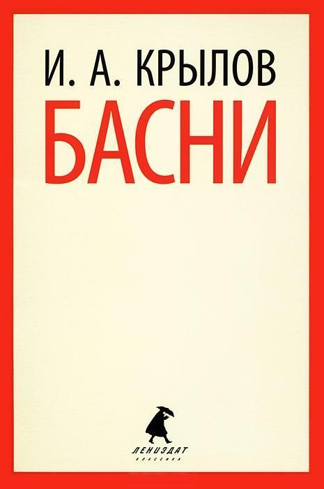 """Купить книгу """"И. А. Крылов. Басни"""""""