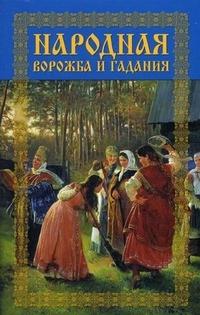 """Купить книгу """"Народная ворожба и гадания"""""""