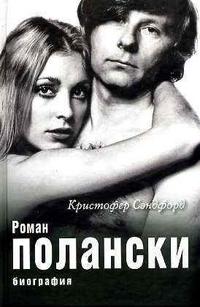 """Купить книгу """"Роман Полански"""""""