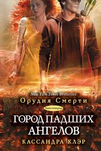 """Купить книгу """"Город падших ангелов. Книга 4"""""""