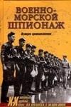 Военно-морской шпионаж. История противостояния - купить и читать книгу