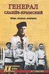 Генерал Слащов-Крымский. Победы, эммиграция, возвращение