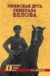 Ржевская дуга генерала Белова - купить и читать книгу