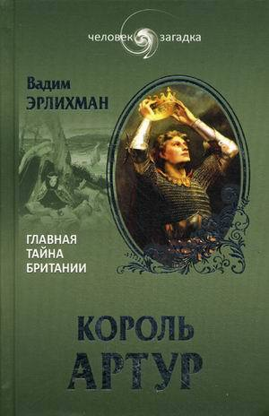 """Купить книгу """"Король Артур. Главная тайна Британии"""""""