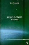 """Обложка книги """"Диагностика кармы. Книга 5. Ответы на вопросы"""""""