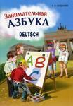 Занимательная азбука. Deutsch