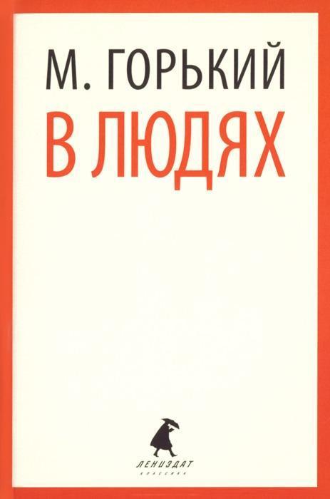 """Купить книгу """"В людях"""""""