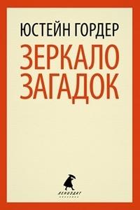 """Купить книгу """"Зеркало загадок"""""""