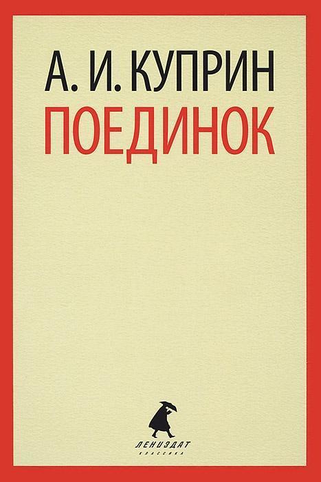 """Купить книгу """"Поединок"""""""