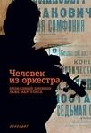 Человек из оркестра. Блокадный дневник Льва Маргулиса