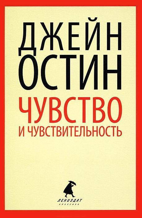 """Купить книгу """"Чувство и чувствительность"""""""