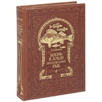 """Обложка книги """"Жизнь и ловля пресноводных рыб (подарочное издание)"""""""