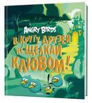 Angry Birds. В кругу друзей не щелкай клювом!