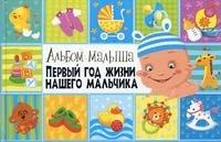 """Купить книгу """"Первый год жизни нашего мальчика. Альбом малыша"""""""