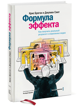 """Купить книгу """"Формула эффекта. Как получить реальный результат в социальных медиа"""""""